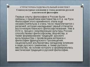 Первые опыты философии в России были связаны с принятием христианства в X в.