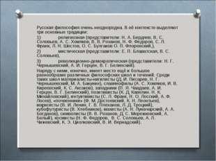 Русская философия очень неоднородна. В её контексте выделяют три основные тра