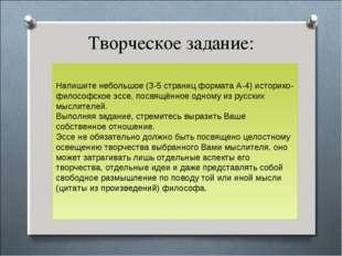 Среди отличительных черт философии России можно выделить большую подверженнос