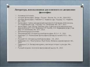 Основные источники: Основные источники: История философии. Запад – Россия –