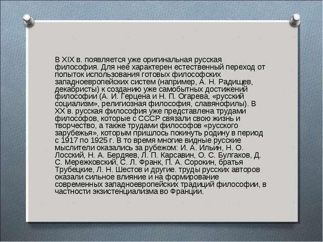 В XIX в. появляется уже оригинальная русская философия. Для неё характерен ес...