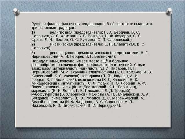 Русская философия очень неоднородна. В её контексте выделяют три основные тра...