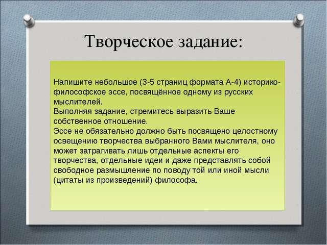 Среди отличительных черт философии России можно выделить большую подверженнос...
