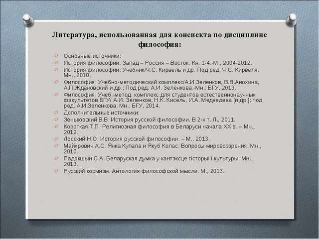 Основные источники: Основные источники: История философии. Запад – Россия –...
