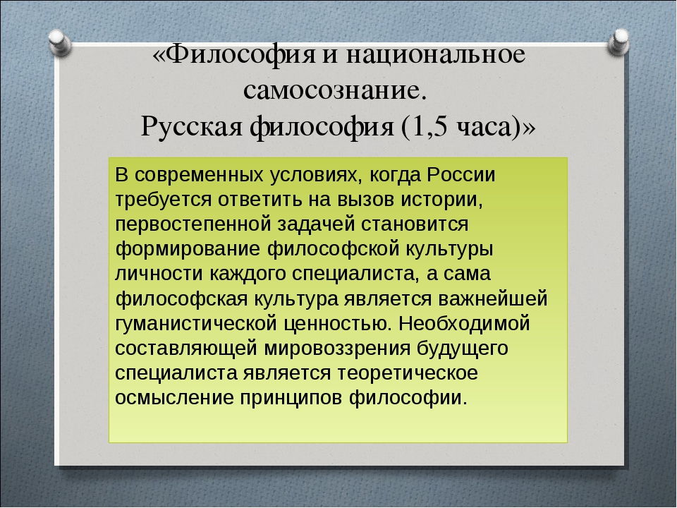 В современных условиях, когда России требуется ответить на вызов истории, пер...