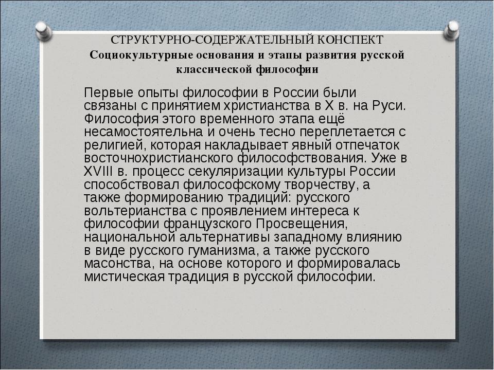 Первые опыты философии в России были связаны с принятием христианства в X в....