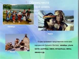 В крае проживают представители почти всех народностей Дальнего Востока: нана