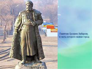 Памятник Ерофею Хабарову, в честь которого назван город