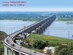 5 место: Амурский мост, длина моста 3 890 м