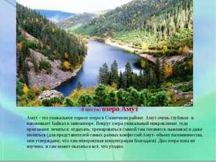 4 место: высокогорное 4 место: озеро Амут Амут - это уникальное горное озер