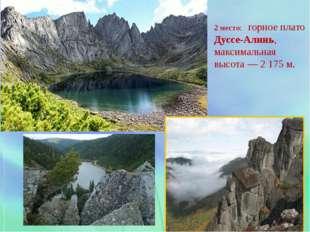 2 место:  горное плато Дуссе-Алинь, максимальная высота— 2 175м.