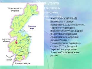 ХАБАРОВСКИЙ КРАЙ расположен в центре российского Дальнего Востока. Через его