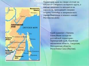 Край граничит с Китаем. Ближайшие соседи на российской территории - Приморск