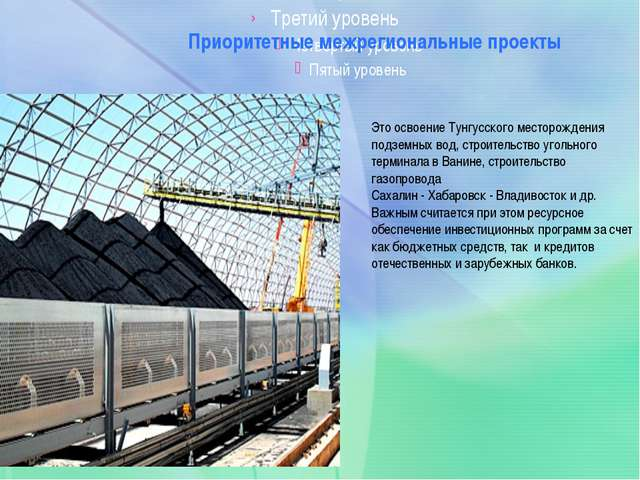 Это освоение Тунгусского месторождения подземных вод, строительство угольног...