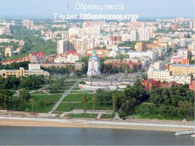 7 чудес Хабаровского края