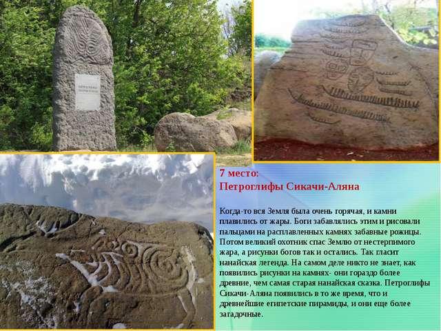 7 место:  Петроглифы Сикачи-Аляна Когда-то вся Земля была очень горячая, и...
