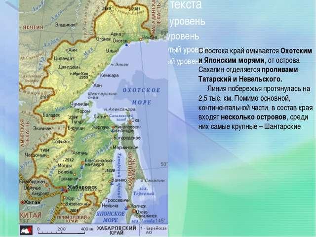 С востока крайомывается Охотским и Японским морями, от острова Сахалин отде...