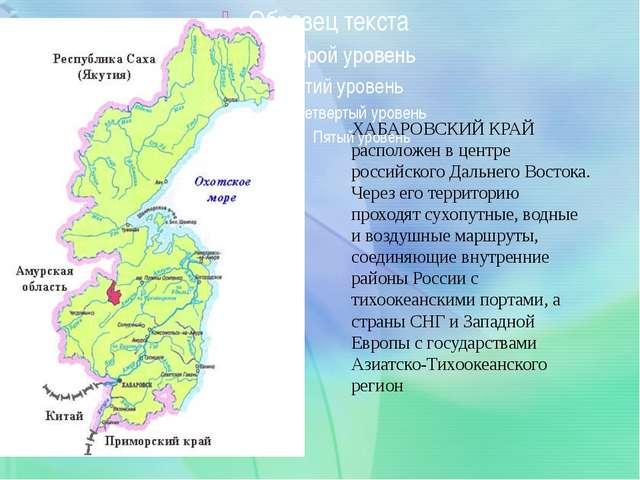 ХАБАРОВСКИЙ КРАЙ расположен в центре российского Дальнего Востока. Через его...