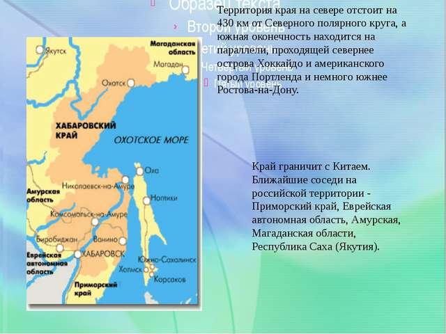 Край граничит с Китаем. Ближайшие соседи на российской территории - Приморск...