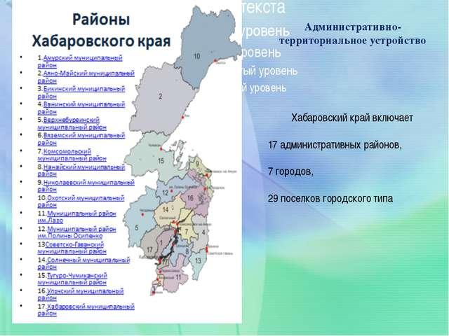 Административно-территориальное устройство Хабаровский край включает 17 адми...