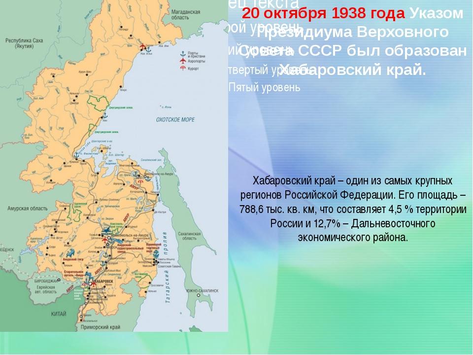 20 октября 1938 года Указом Президиума Верховного Совета СССР был образован...