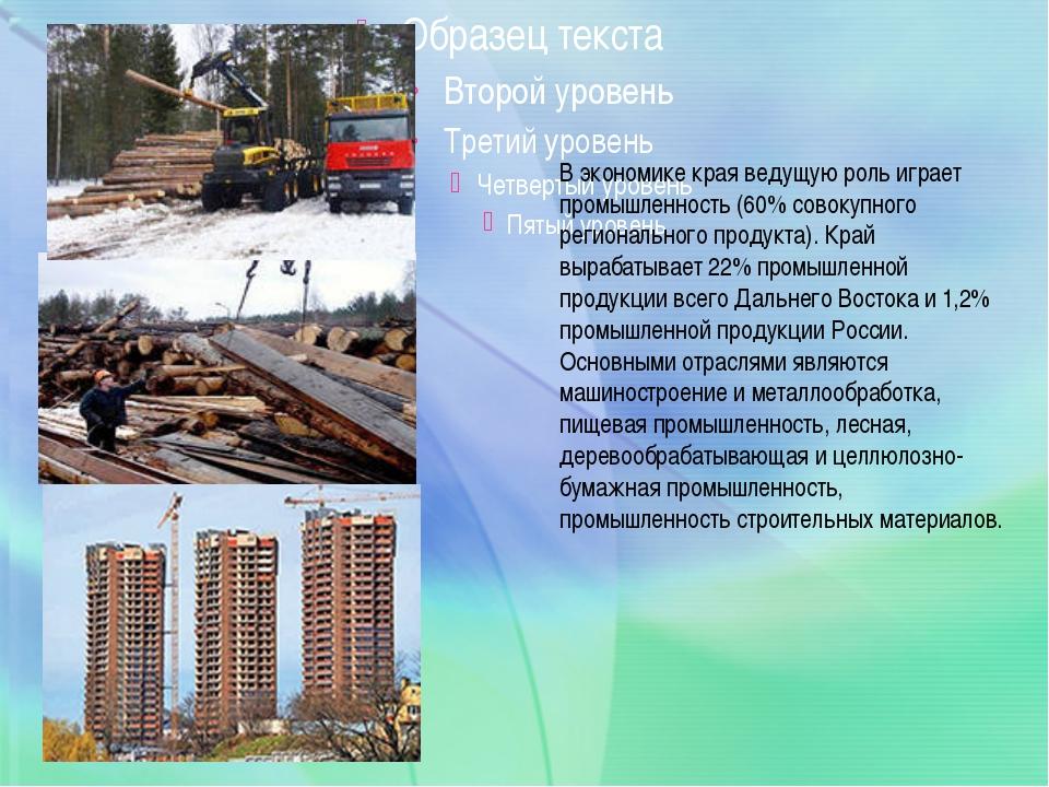 В экономике края ведущую роль играет промышленность (60% совокупного региона...