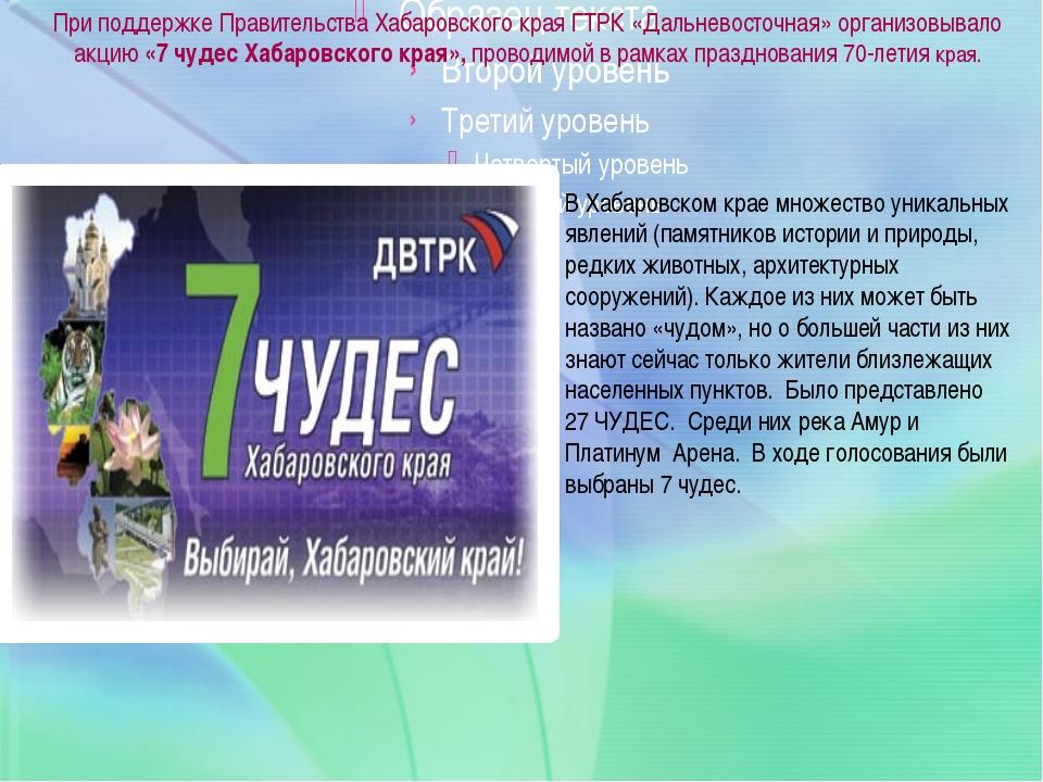 При поддержке Правительства Хабаровского края ГТРК «Дальневосточная» организ...