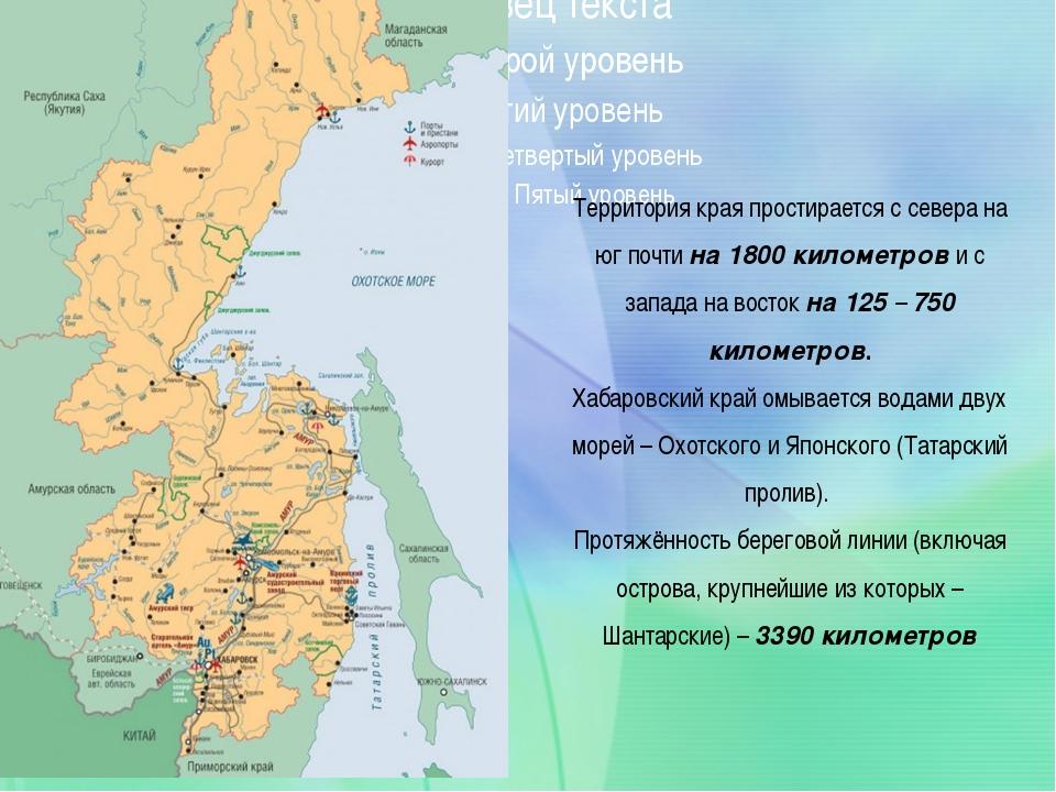 Территория края простирается с севера на юг почти на 1800 километров и с зап...