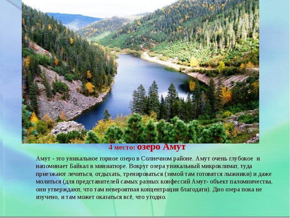 4 место: высокогорное 4 место: озеро Амут Амут - это уникальное горное озер...