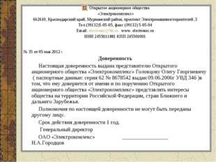 Открытое акционерное общество «Электрокомплекс» 662610, Краснодарский край, М