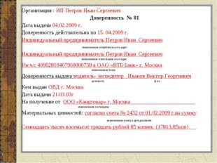 Организация : ИП Петров Иван Сергеевич Доверенность № 81 Дата выдачи 04.02.20