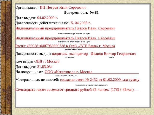 Организация : ИП Петров Иван Сергеевич Доверенность № 81 Дата выдачи 04.02.20...