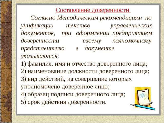 Составление доверенности Согласно Методическим рекомендациям по унификации т...