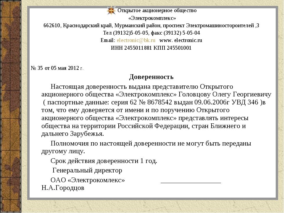 Открытое акционерное общество «Электрокомплекс» 662610, Краснодарский край, М...