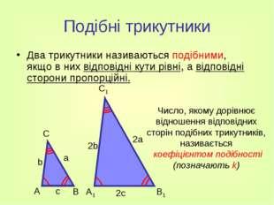 Подібні трикутники Два трикутники називаються подібними, якщо в них відповідн