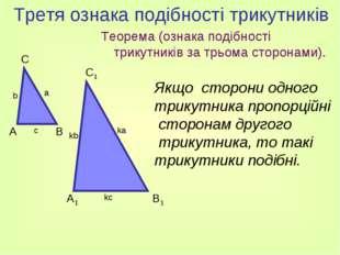 Третя ознака подібності трикутників Теорема (ознака подібності трикутників за