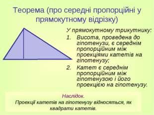 Теорема (про середні пропорційні у прямокутному відрізку) У прямокутному трик