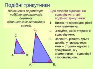 Подібні трикутники Щоб скласти відношення відповідних сторін подібних трикутн
