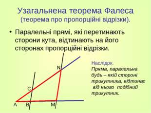 Узагальнена теорема Фалеса (теорема про пропорційні відрізки). Паралельні пря