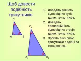 Щоб довести подібність трикутників: Доведіть рівність відповідних кутів даних
