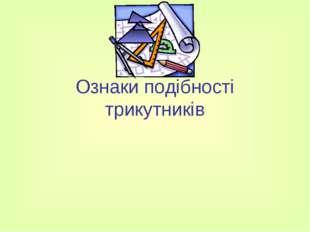Ознаки подібності трикутників