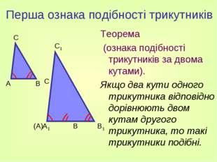 Перша ознака подібності трикутників Теорема (ознака подібності трикутників за