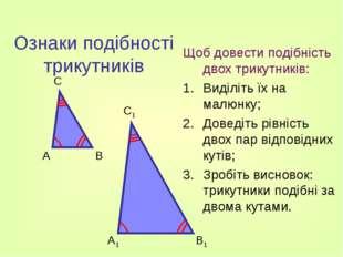 Ознаки подібності трикутників Щоб довести подібність двох трикутників: Виділі