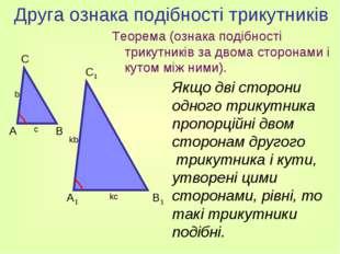Друга ознака подібності трикутників Теорема (ознака подібності трикутників за