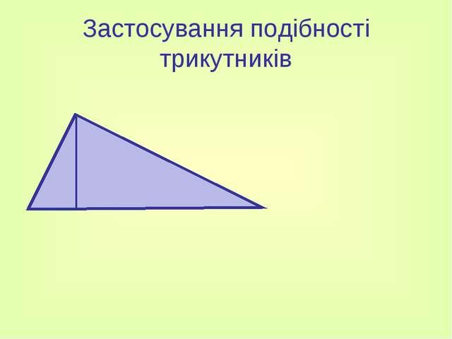 Застосування подібності трикутників