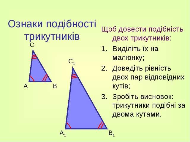 Ознаки подібності трикутників Щоб довести подібність двох трикутників: Виділі...