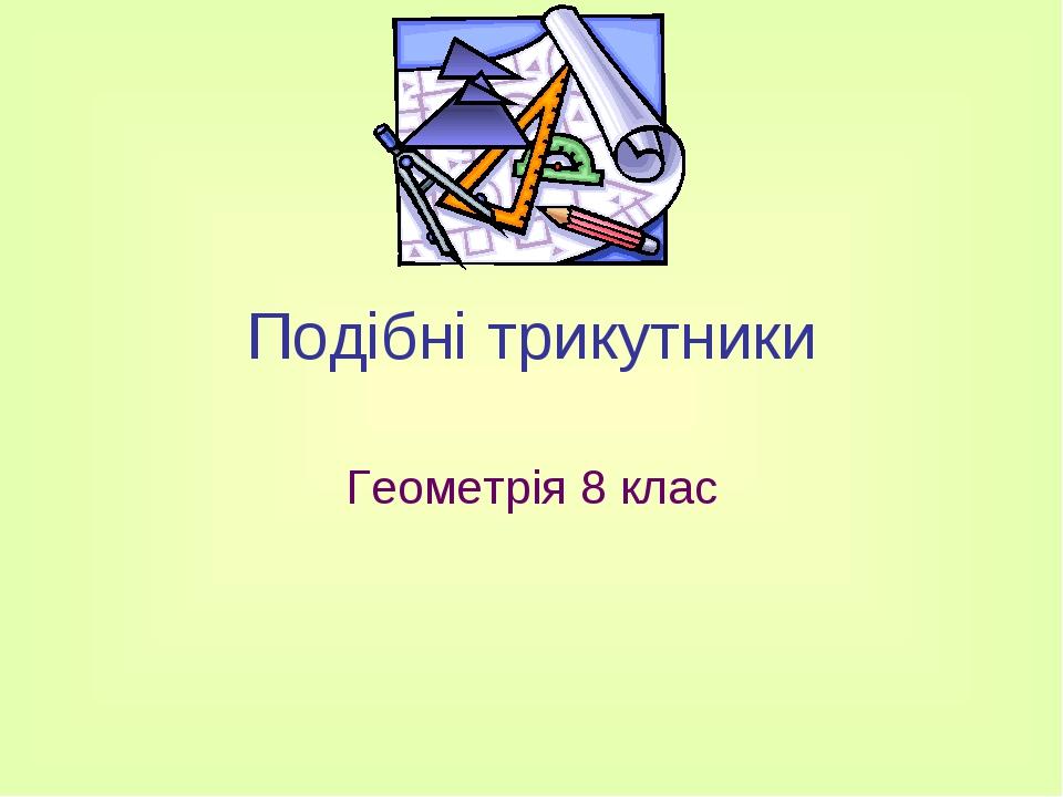 Подібні трикутники Геометрія 8 клас
