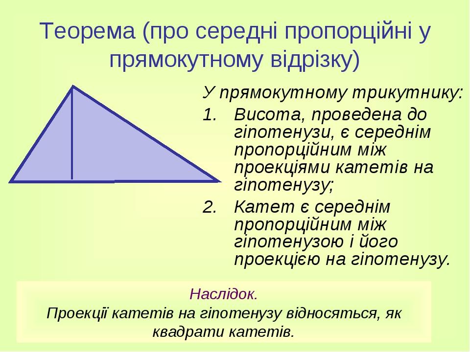Теорема (про середні пропорційні у прямокутному відрізку) У прямокутному трик...