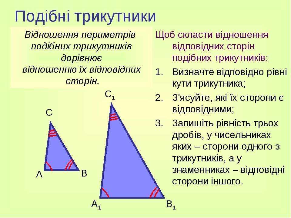 Подібні трикутники Щоб скласти відношення відповідних сторін подібних трикутн...
