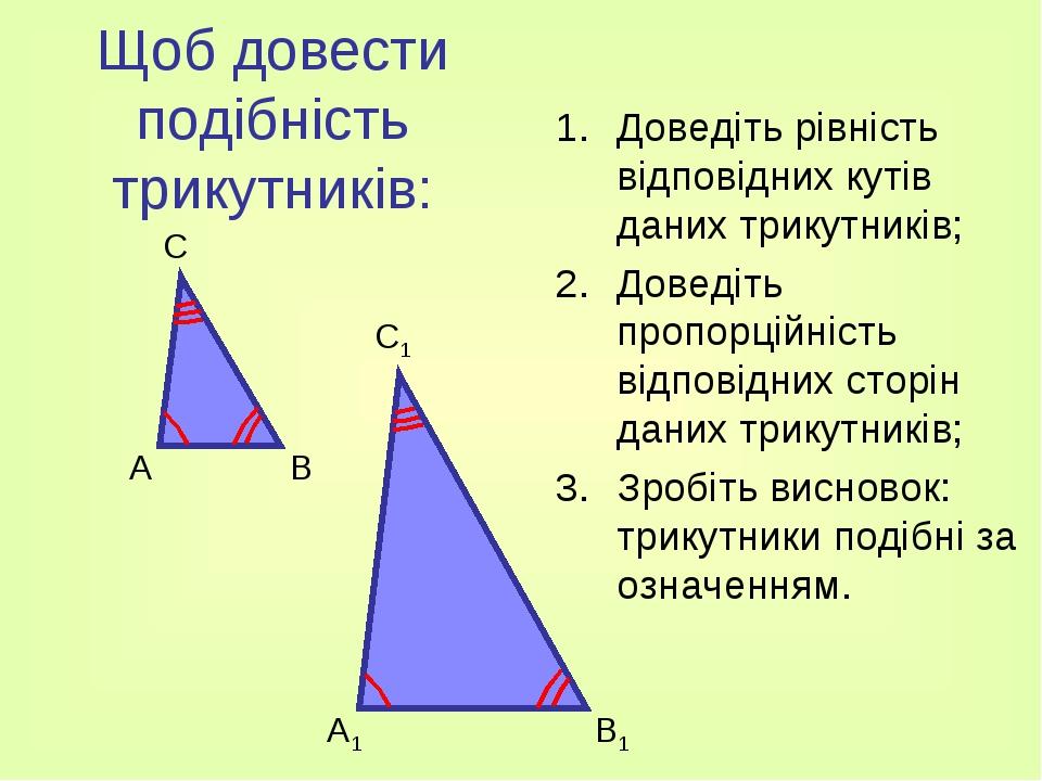 Щоб довести подібність трикутників: Доведіть рівність відповідних кутів даних...